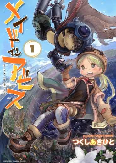 Made in Abyss tome 1.jpg