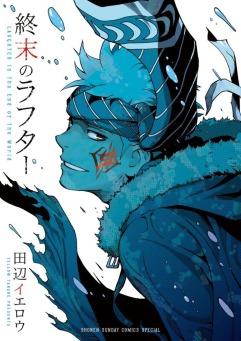 Shuumatsu no Laughter couverture.jpg